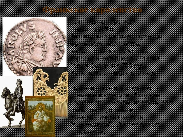 Франкское королевство Сын Пипина Короткого Правил с 768 по 814 гг. Значительн...