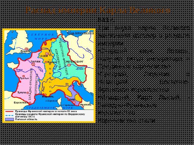 Распад империи Карла Великого 843 г. Три внука Карла Великого заключили догов...