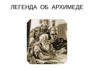 ЛЕГЕНДА ОБ АРХИМЕДЕ