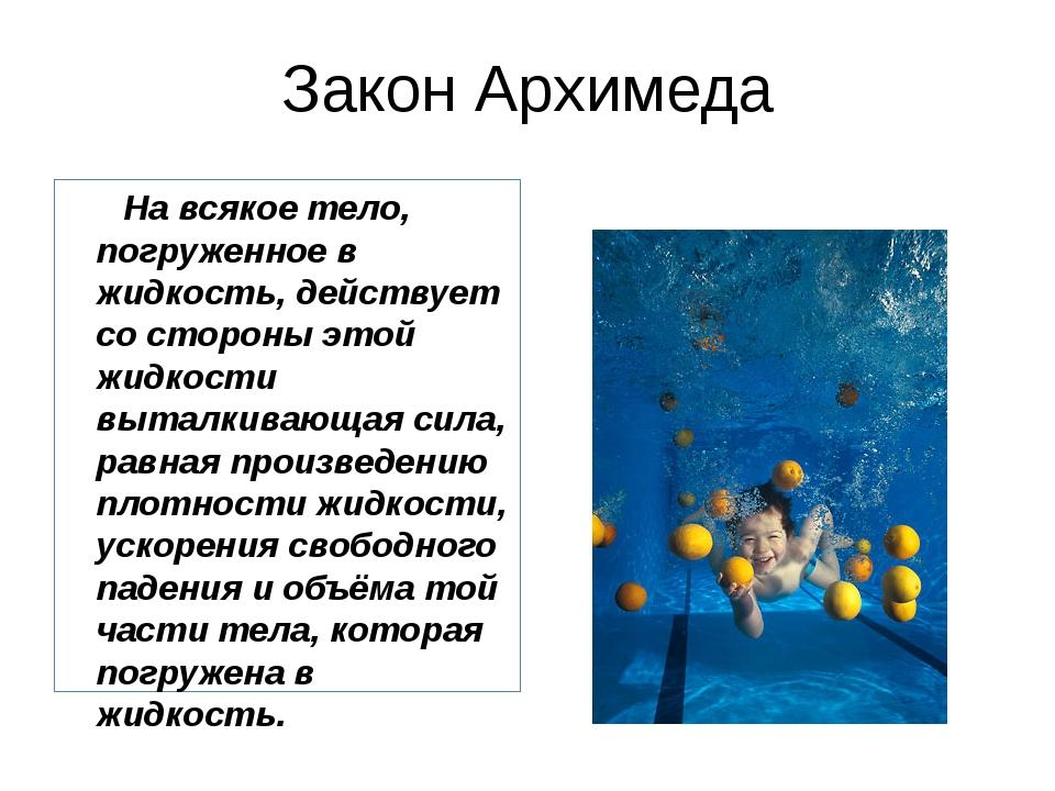 Закон Архимеда На всякое тело, погруженное в жидкость, действует со стороны э...