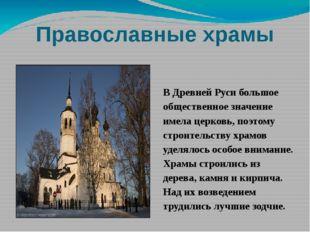 Православные храмы В Древней Руси большое общественное значение имела церковь