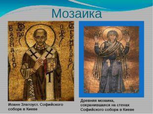 Мозаика Иоанн Златоуст. Софийского собора в Киеве Древняя мозаика, сохранивша