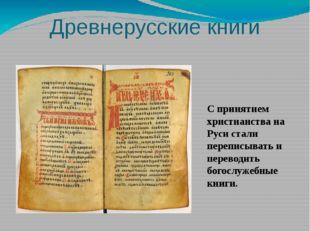 Древнерусские книги С принятием христианства на Руси стали переписывать и пер