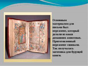 Основным материалом для письма был пергамент, который делали из кожи домашних