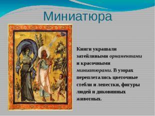 Миниатюра Книги украшали затейливыми орнаментами и красочными миниатюрами. В