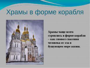 Храмы в форме корабля Храмы чаще всего строились в форме корабля – как символ