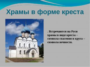 Храмы в форме креста . Встречаются на Руси храмы в виде креста – символа спас