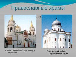 Православные храмы Спасо - Преображенский соборСпасо - Преображенский собор м