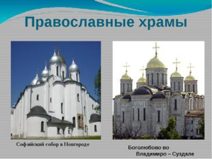 Православные храмы Софийский собор в Новгороде Боголюбово во Владимиро – Сузд