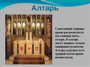 Алтарь С восточной стороны храма располагается его главная часть – алтарь. В