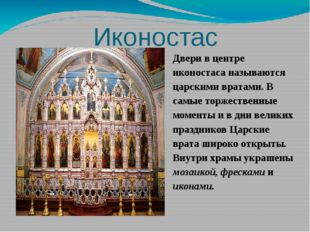Иконостас Двери в центре иконостаса называются царскими вратами. В самые торж