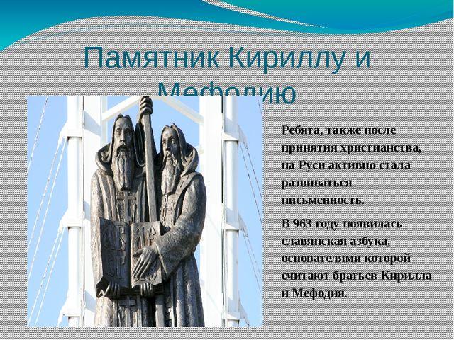 Памятник Кириллу и Мефодию Ребята, также после принятия христианства, на Руси...