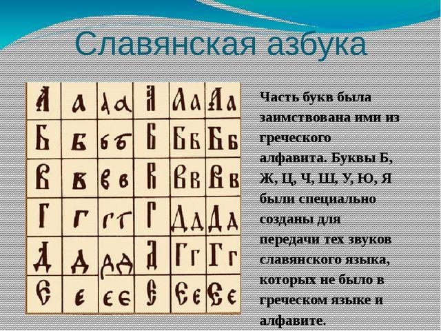 Славянская азбука Часть букв была заимствована ими из греческого алфавита. Бу...