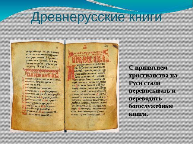 Древнерусские книги С принятием христианства на Руси стали переписывать и пер...