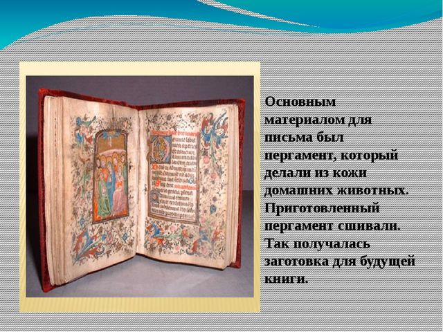 Основным материалом для письма был пергамент, который делали из кожи домашних...