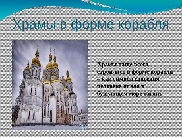 Храмы в форме корабля Храмы чаще всего строились в форме корабля – как символ...