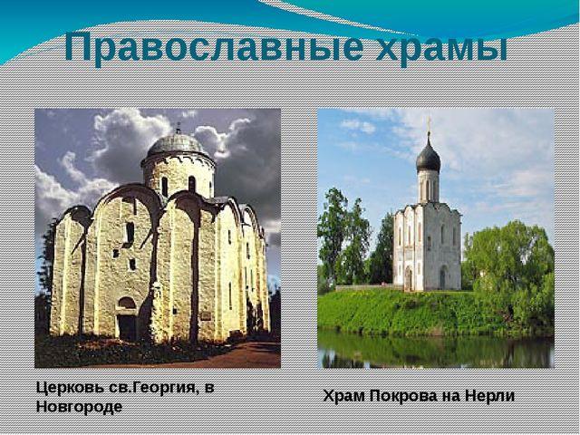 Православные храмы Церковь св.Георгия, в Новгороде Храм Покрова на Нерли