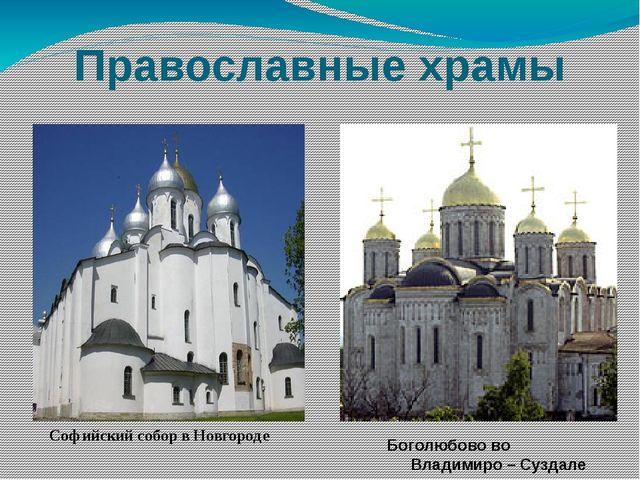 Православные храмы Софийский собор в Новгороде Боголюбово во Владимиро – Сузд...