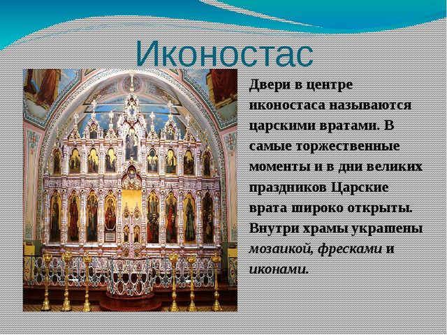 Иконостас Двери в центре иконостаса называются царскими вратами. В самые торж...