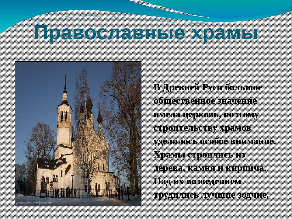 Православные храмы В Древней Руси большое общественное значение имела церковь...