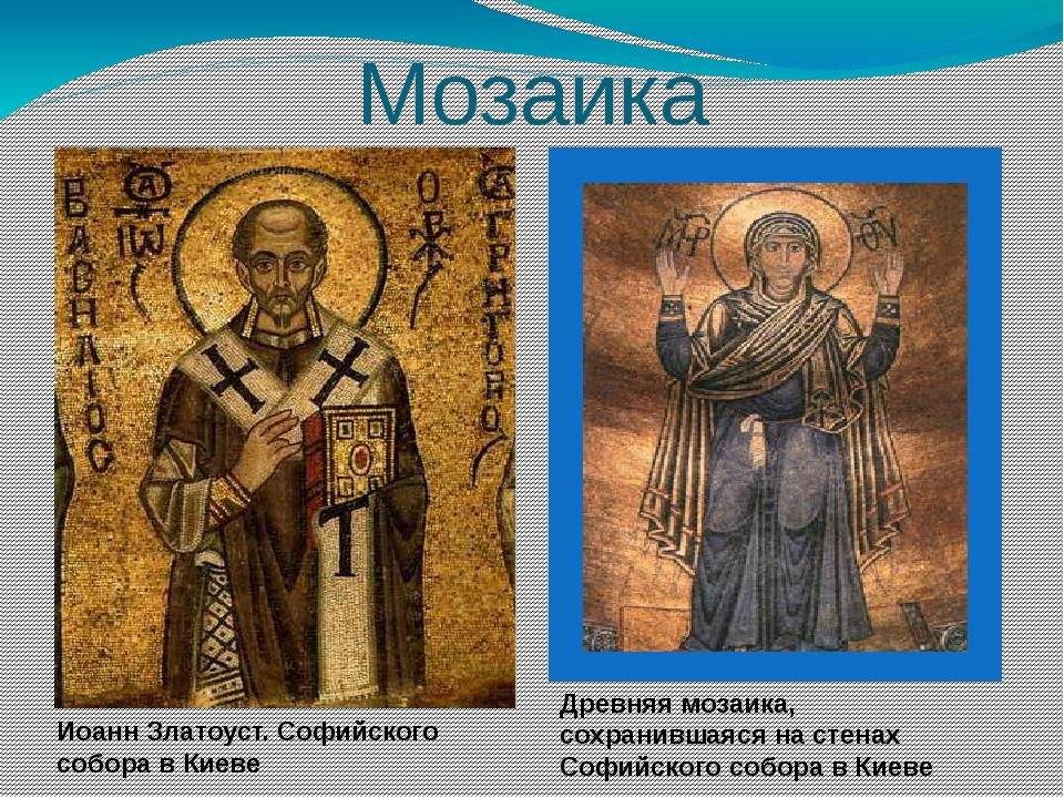 Мозаика Иоанн Златоуст. Софийского собора в Киеве Древняя мозаика, сохранивша...