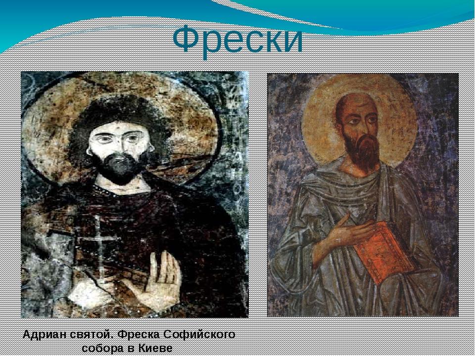 Фрески Адриан святой. Фреска Софийского собора в Киеве