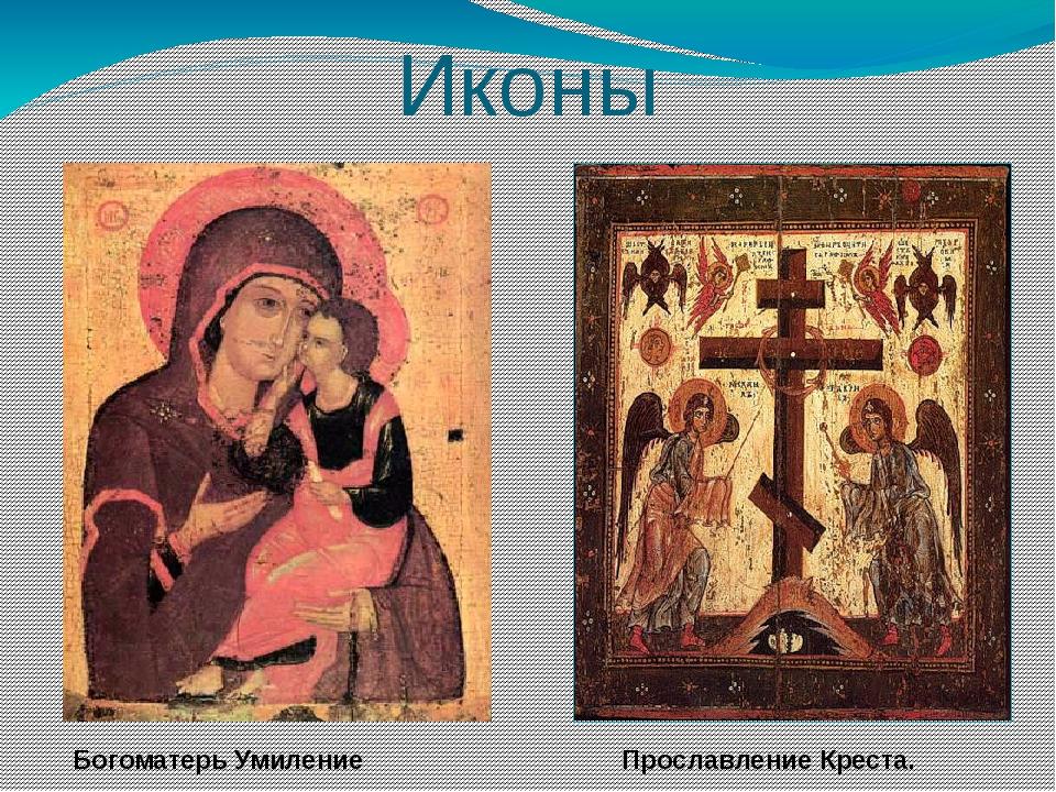 """Иконы """" Богоматерь Умиление Прославление Креста."""