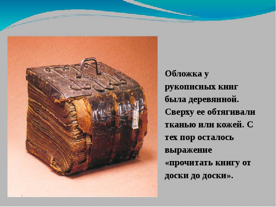 Картинки древнейших книг