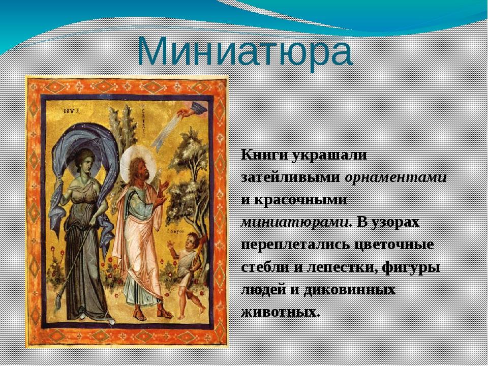 Миниатюра Книги украшали затейливыми орнаментами и красочными миниатюрами. В...