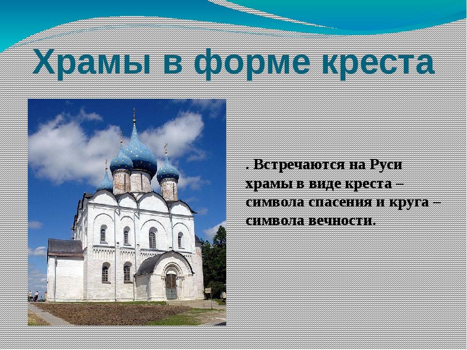Храмы в форме креста . Встречаются на Руси храмы в виде креста – символа спас...