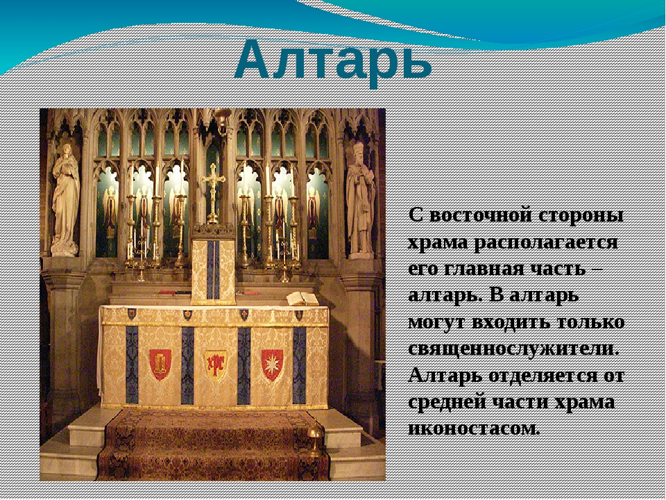 Алтарь С восточной стороны храма располагается его главная часть – алтарь. В...