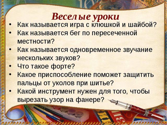 Веселые уроки Как называется игра с клюшкой и шайбой? Как называется бег по п...