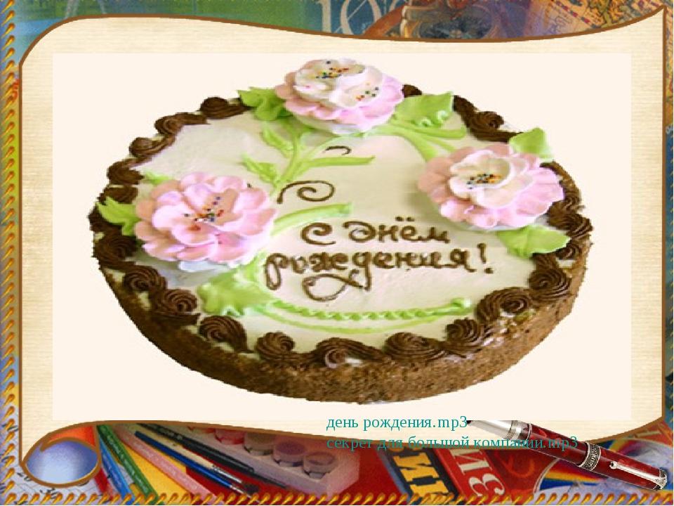 день рождения.mp3 секрет для большой компании.mp3