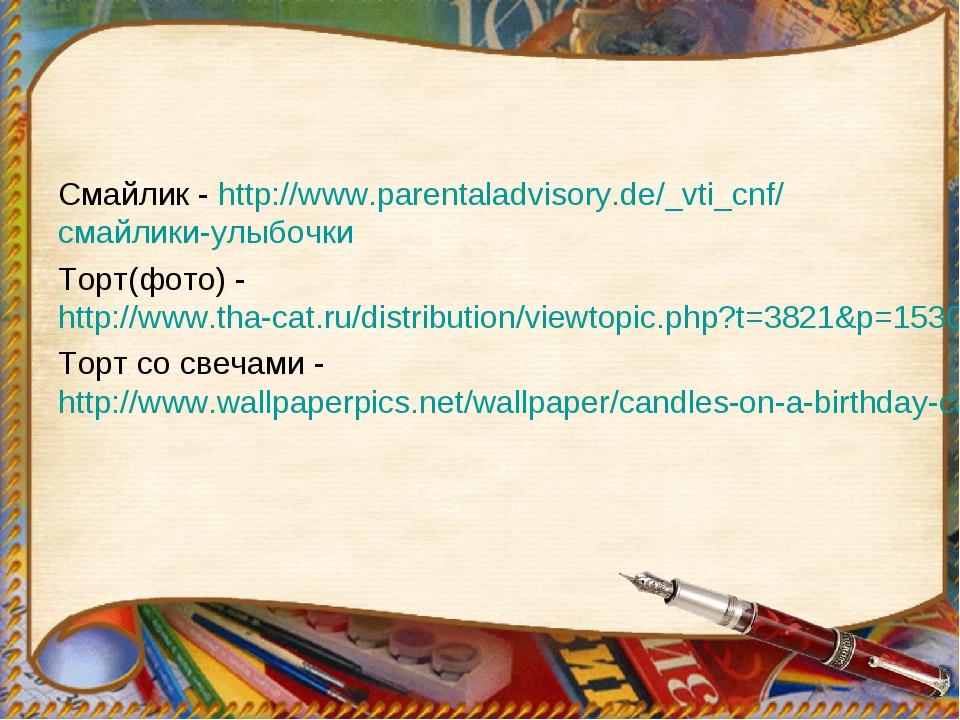 Смайлик - http://www.parentaladvisory.de/_vti_cnf/смайлики-улыбочки Торт(фото...