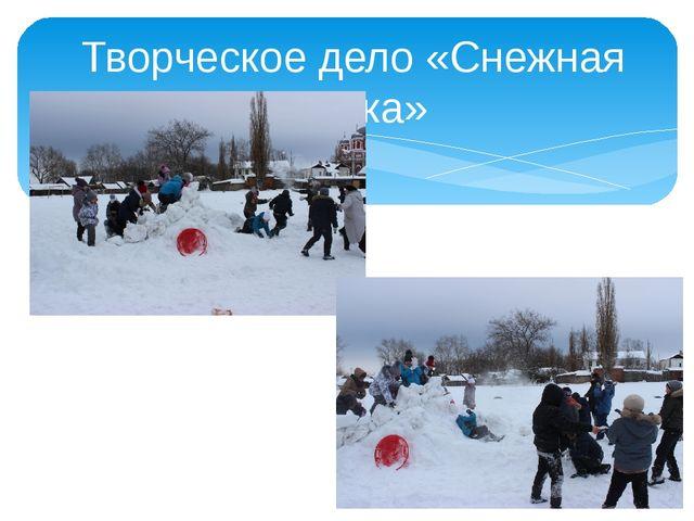 Творческое дело «Снежная сказка»