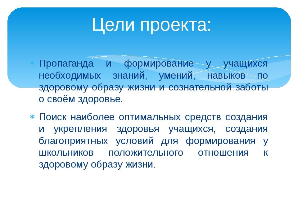 Пропаганда и формирование у учащихся необходимых знаний, умений, навыков по з...