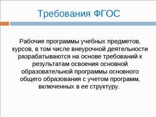 Требования ФГОС Рабочие программы учебных предметов, курсов, в том числе внеу