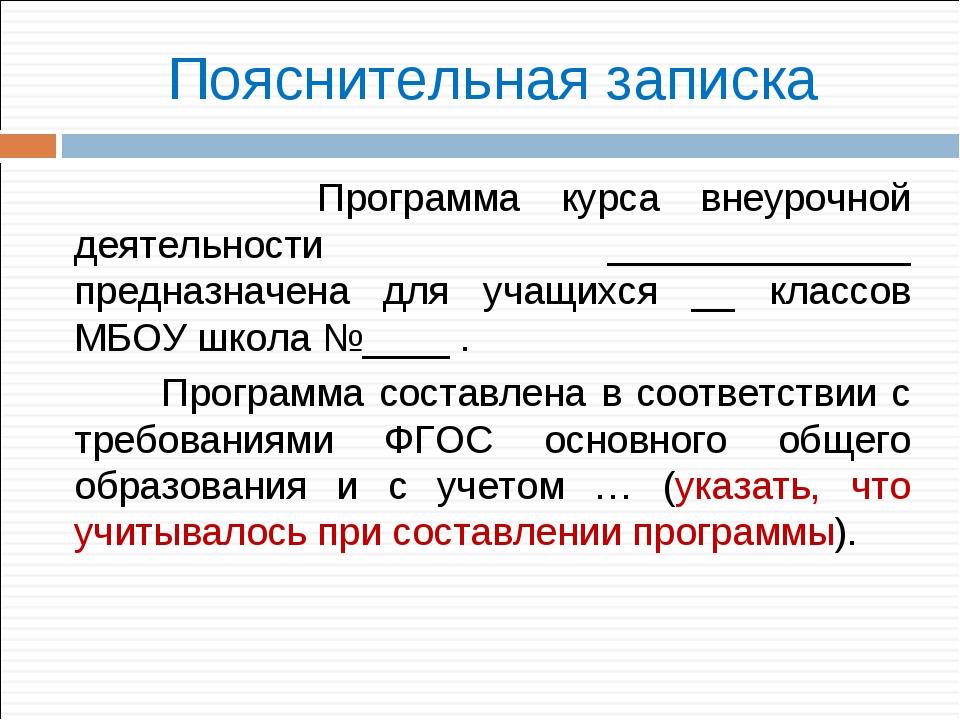 Пояснительная записка Программа курса внеурочной деятельности ______________...