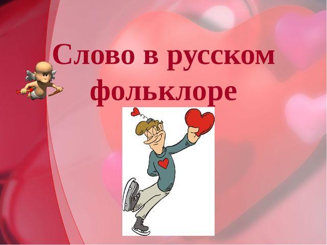 Слово в русском фольклоре