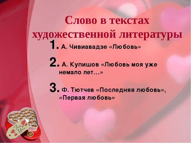 Слово в текстах художественной литературы А. Чивиавадзе «Любовь» А. Купишов «...