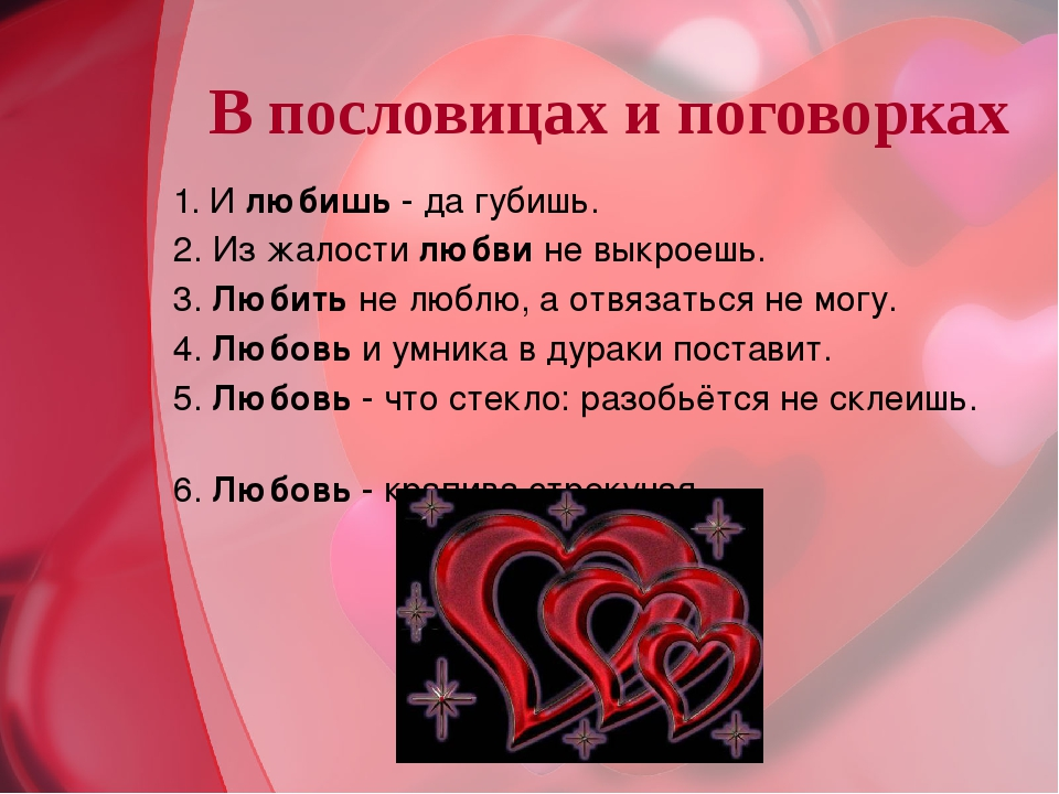 В пословицах и поговорках 1. И любишь - да губишь. 2. Из жалости любви не вык...
