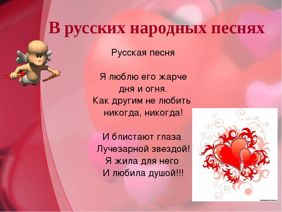 В русских народных песнях Русская песня Я люблю его жарче дня и огня. Как дру...
