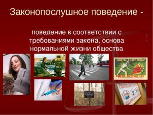 Законопослушное поведение - поведение в соответствии с требованиями закона, о