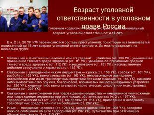 Возраст уголовной ответственности в уголовном праве России Уголовным кодексом
