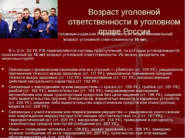 Возраст уголовной ответственности в уголовном праве России Уголовным кодексом...