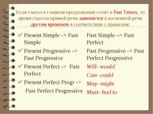 Present Simple -> Past Simple Present Progressive -> Past Progressive Present