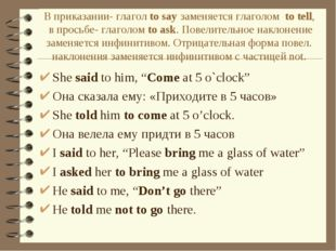 В приказании- глагол to say заменяется глаголом to tell, в просьбе- глаголом