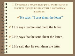"He says, ""I sent them the letter"" 1.He says that he sent them the letter. 2.H"