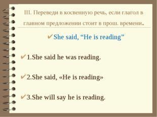 III. Переведи в косвенную речь, если глагол в главном предложении стоит в про