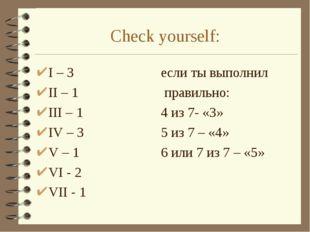 Check yourself: I – 3если ты выполнил II – 1 правильно: III – 14 из